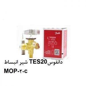 شیر انبساط TES20دانفوس MOP-20c