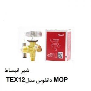 شیر انبساط TEX12دانفوس مدل MOP