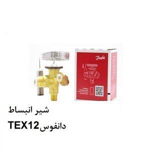 شیر انبساط TEX12دانفوس
