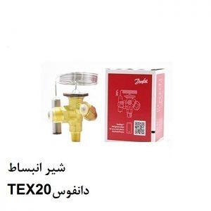 شیر انبساط TEX20دانفوس