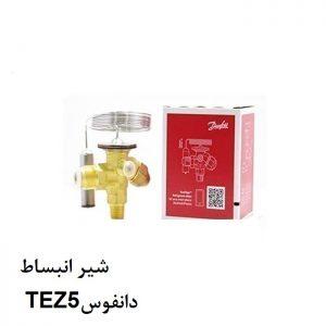شیر انبساط TEZ5دانفوس