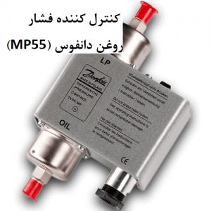 کنترل کننده فشار روغن دانفوس (MP55)